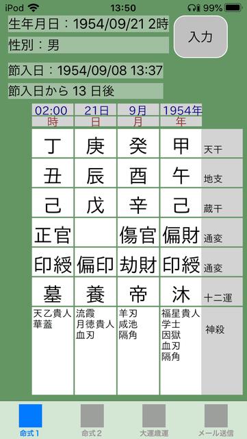 f:id:aoimotoki:20200829135630p:plain