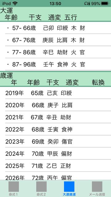 f:id:aoimotoki:20200829135641p:plain