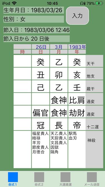 f:id:aoimotoki:20200906104824p:plain