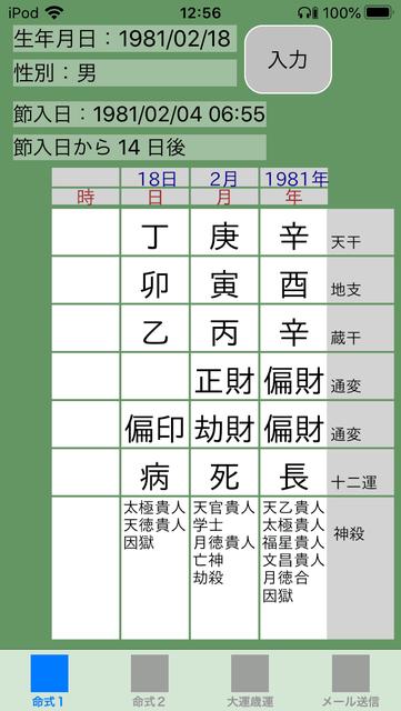 f:id:aoimotoki:20200908125950p:plain