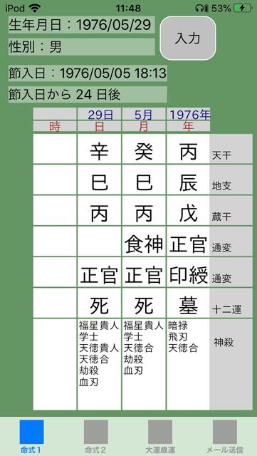 f:id:aoimotoki:20200909115219p:plain