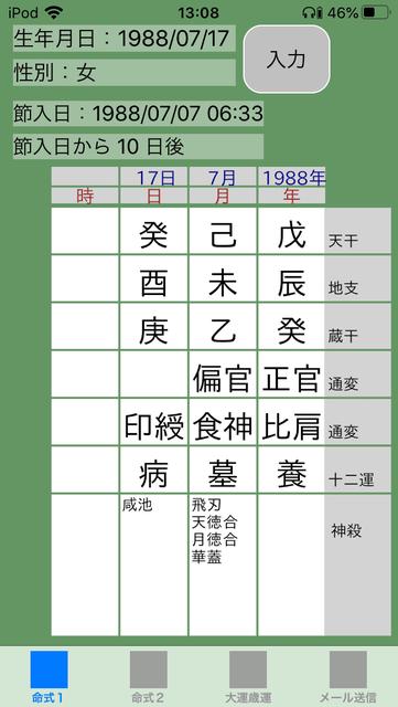 f:id:aoimotoki:20200916131455p:plain