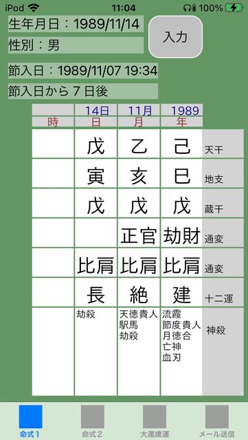f:id:aoimotoki:20201004110751p:plain