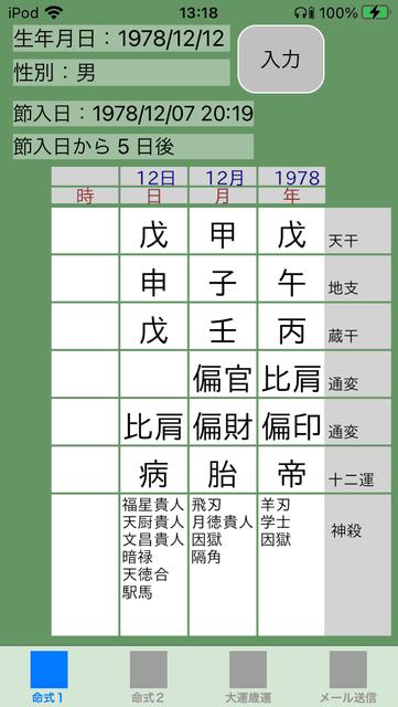 f:id:aoimotoki:20201005132623p:plain