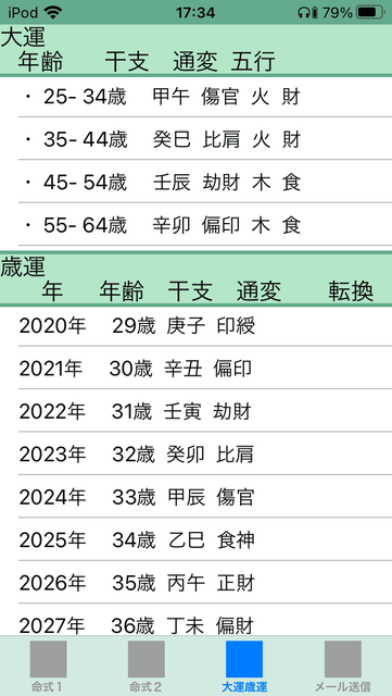 f:id:aoimotoki:20201007182533p:plain