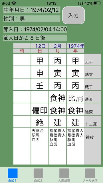 f:id:aoimotoki:20201009131545p:plain