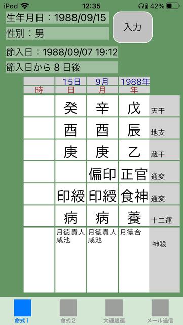 f:id:aoimotoki:20201011124029p:plain