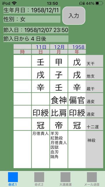 f:id:aoimotoki:20201019135404p:plain