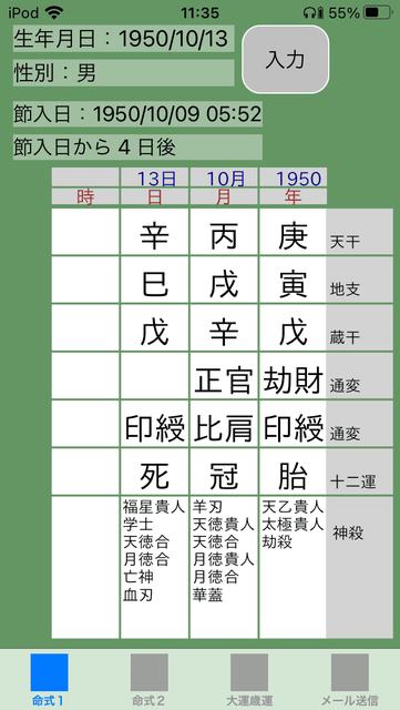 f:id:aoimotoki:20201021114147p:plain