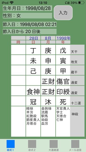 f:id:aoimotoki:20201025131342p:plain