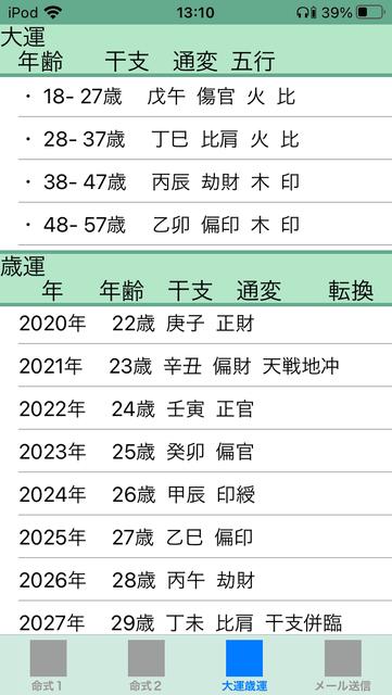 f:id:aoimotoki:20201025131349p:plain