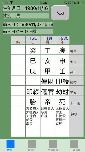 f:id:aoimotoki:20201026133753p:plain