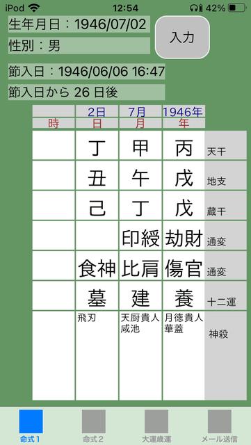 f:id:aoimotoki:20201027125648p:plain