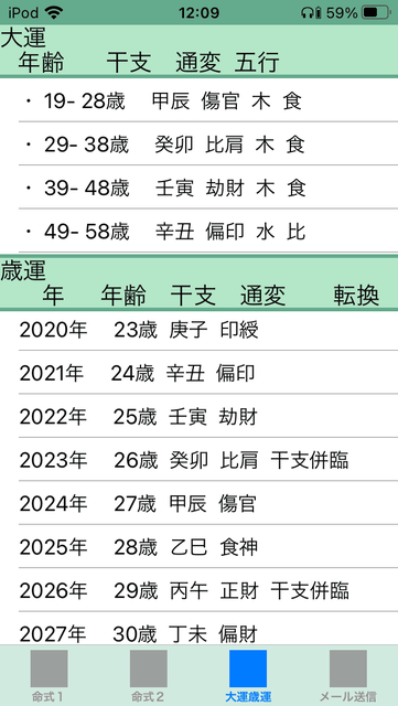 f:id:aoimotoki:20201030121159p:plain