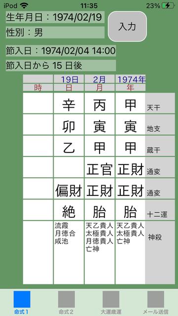 f:id:aoimotoki:20201104114708p:plain