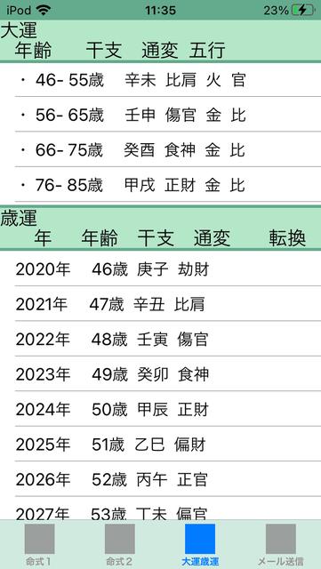 f:id:aoimotoki:20201104114714p:plain