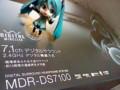 ヴァーチャル型サラウンドヘッドフォンDS7100