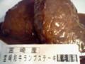 ランプステーキ。お馴染みのバルサミコソースで。