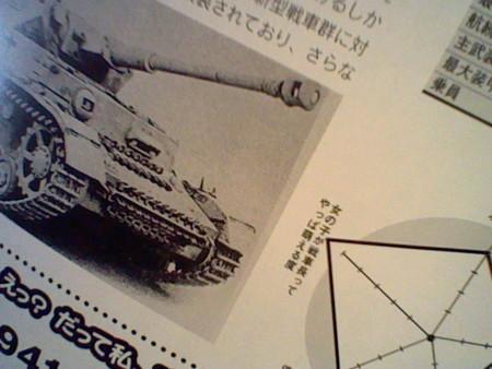 2007年ミリタリー・クラシックスVol.18 Ⅳ号戦車特集