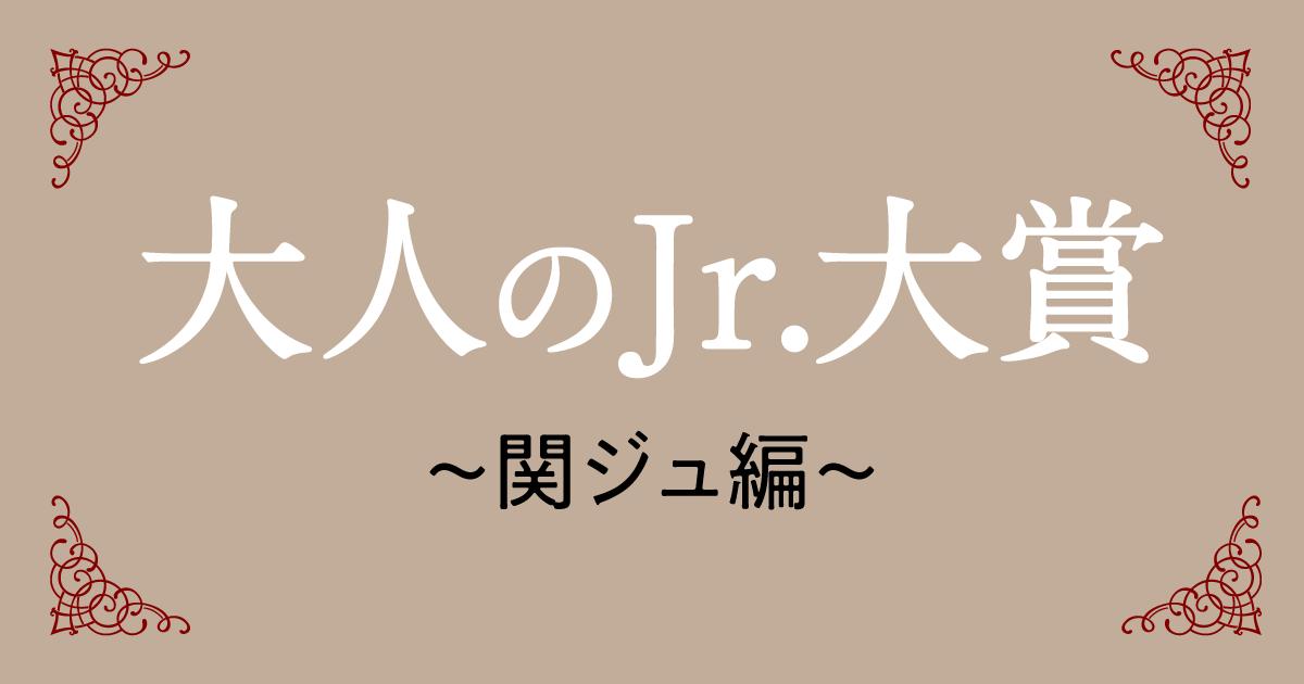 結果 2021 ジュニア 大賞