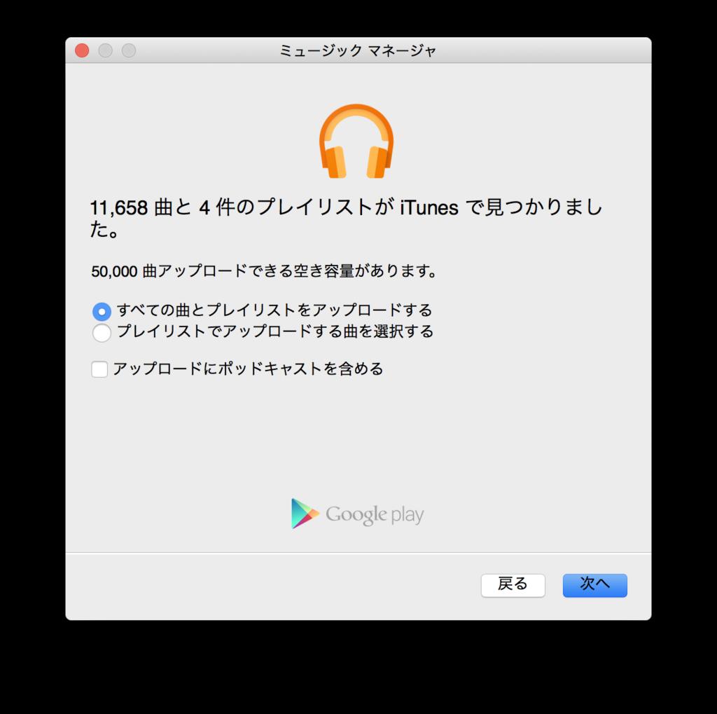 ミュージック グーグル プレイ