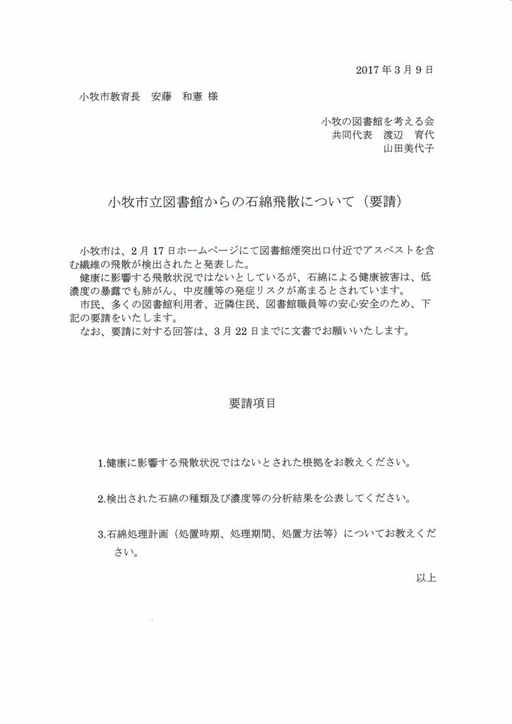 f:id:aoiumitosora7:20170311105456j:plain