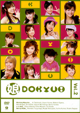 『娘DOKYU!~1st Season~』Vol.2