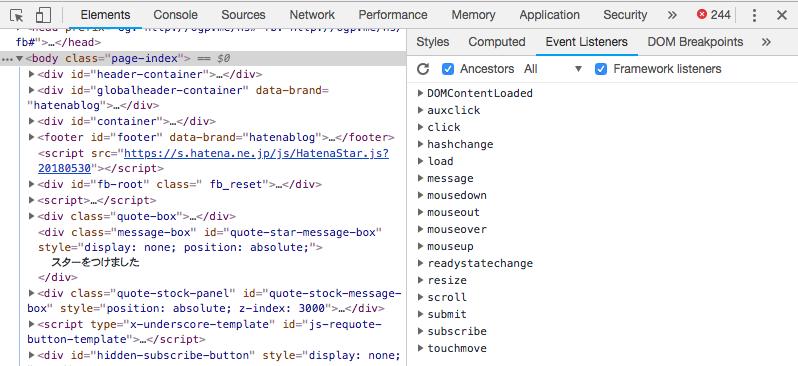 Chromeのdeveloper toolのEventListenres