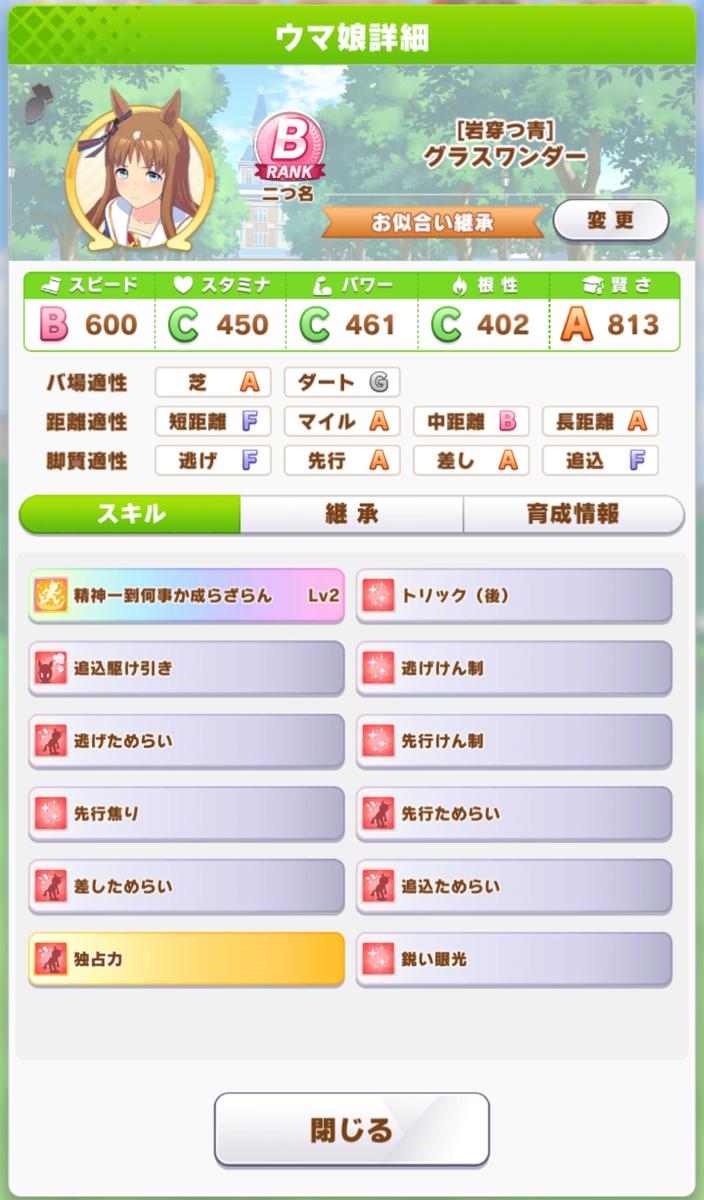 f:id:aokami:20210522165702j:plain