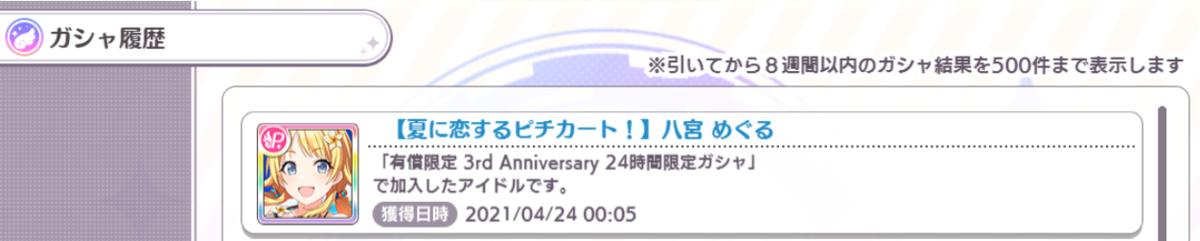f:id:aokami:20210528211717p:plain