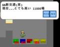 kbs2.png:借金返済!株ゲーム 2