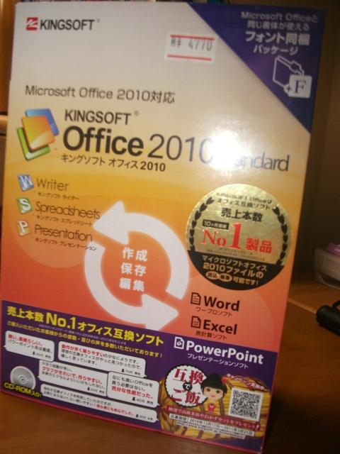 KINGSOFT-Office.jpg:KINGSOFT Office