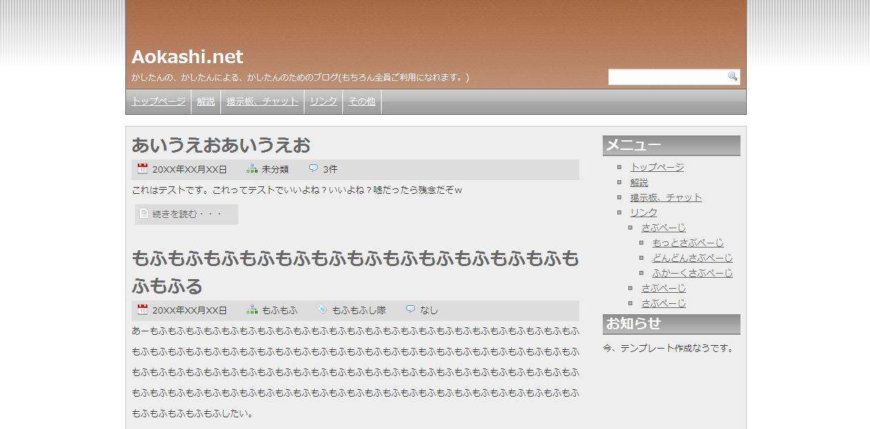 Aokashi.net_theme-disp.png:Aokashi.net テーマ