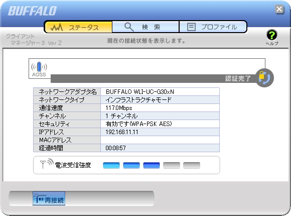 2012_3_20_client_manager_3.png:クライアントマネージャ 3