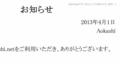 [アイキャッチ]2013-4-2.png