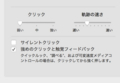 osx_11_setting_trackpad.png:サイレントクリックが追加されている