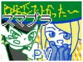 初PV(?)完成