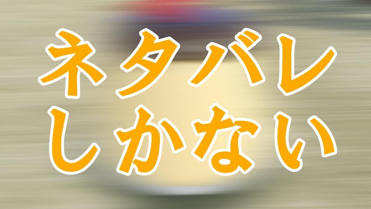 f:id:aoki-115:20200630114748j:plain