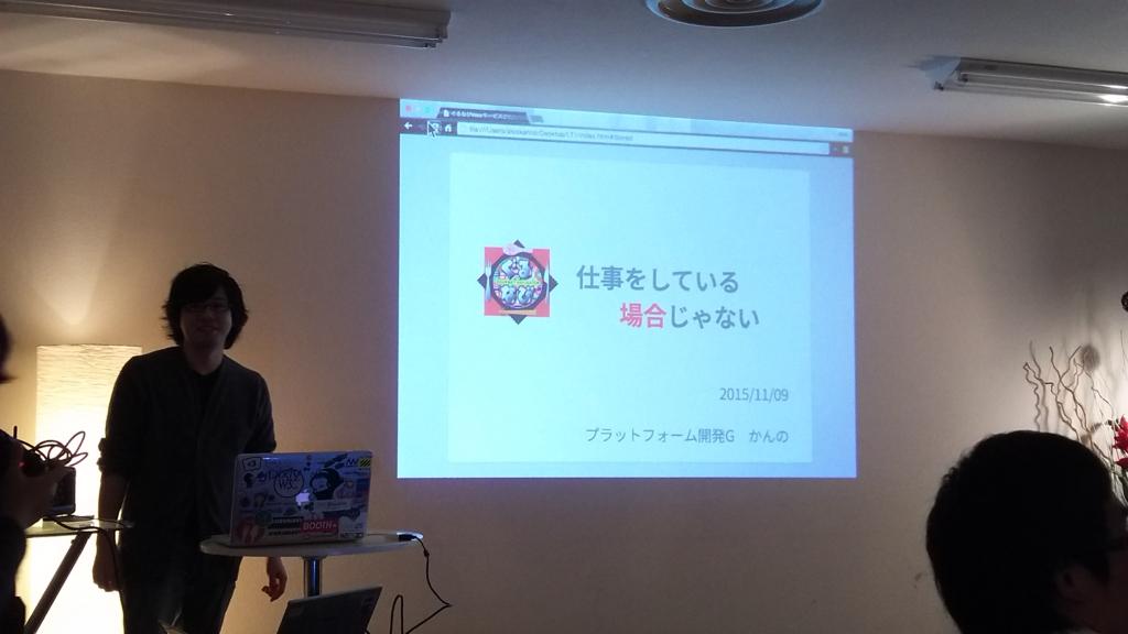 f:id:aoki-yu:20151208120904j:plain
