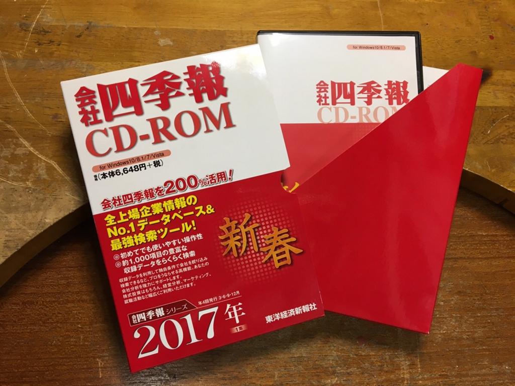 f:id:aokiryu-zi:20170222141653j:plain