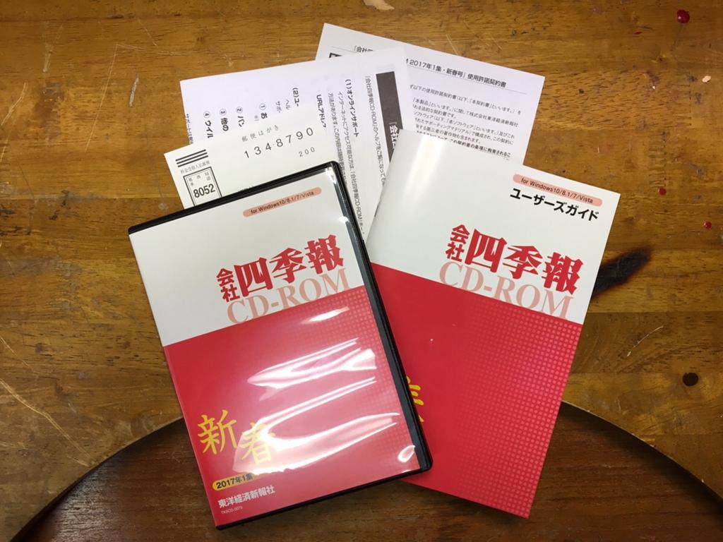 f:id:aokiryu-zi:20170222141928j:plain