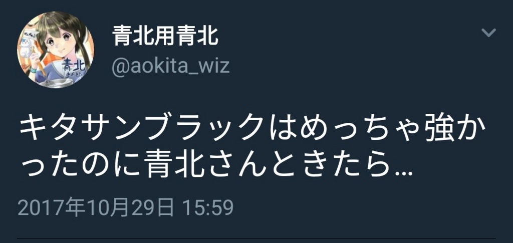 f:id:aokita_wiz:20171108001350j:plain