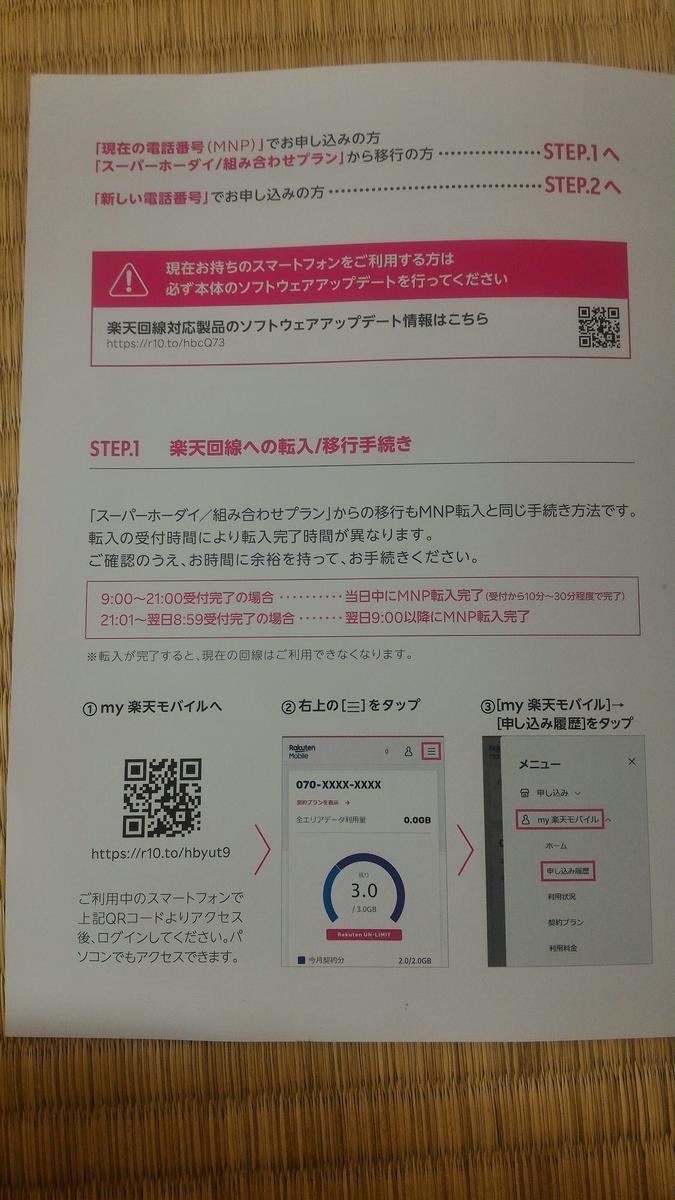 f:id:aokotan:20200609143322j:plain