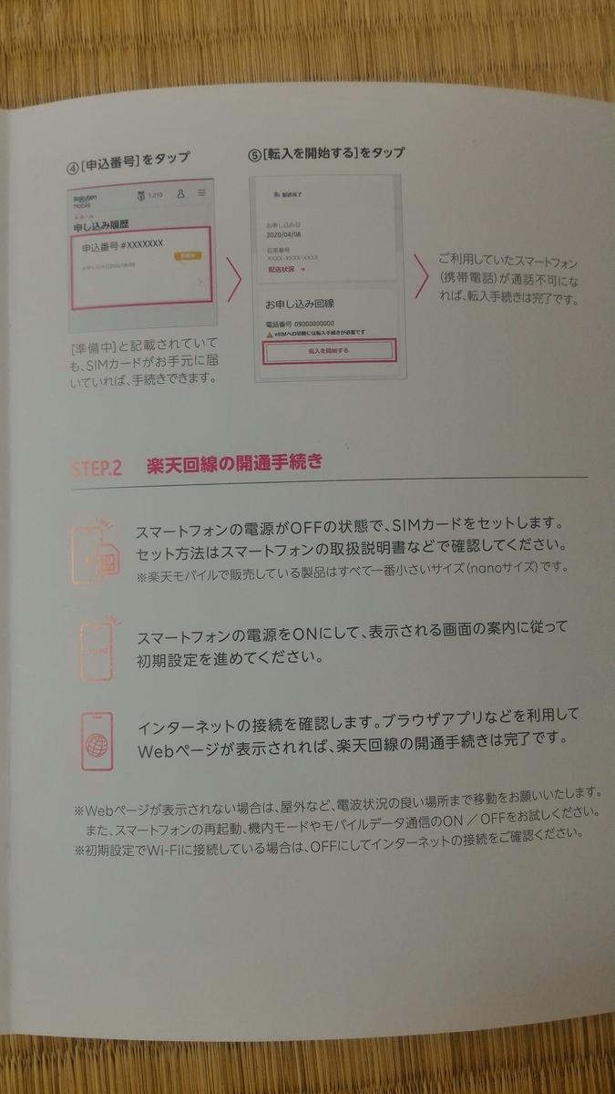 f:id:aokotan:20200609143401j:plain