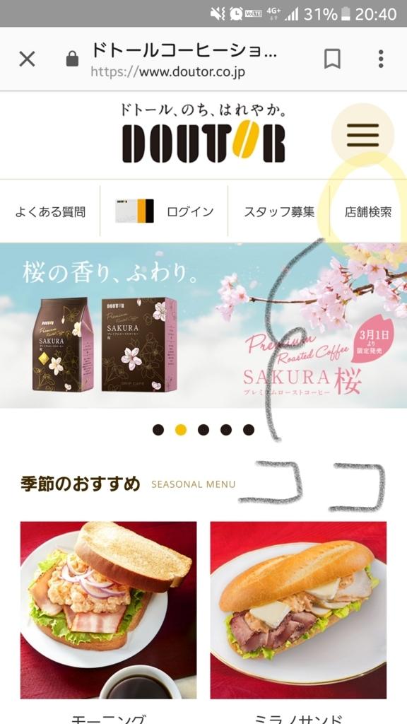 f:id:aoku_sumitoru:20180218215855j:plain
