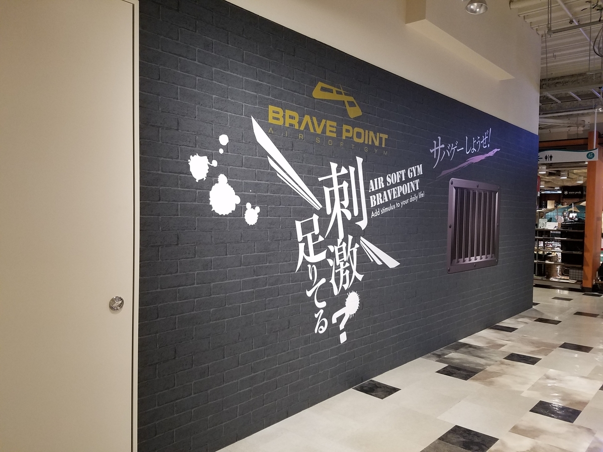 インドア(室内)サバイバルゲームスタジオBrave Point台場店|外壁がかっこいい