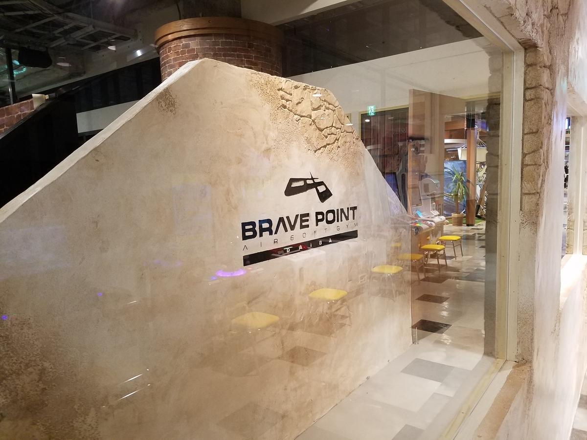 インドア(室内)サバイバルゲームスタジオBrave Point台場店|内壁もかなりしっかりした出来