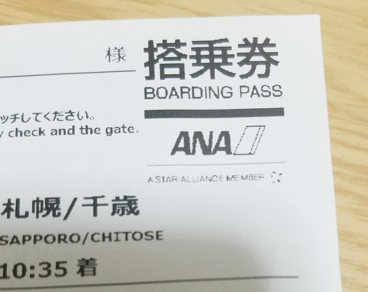 肺気胸持ちの僕が初めて飛行機に乗った話