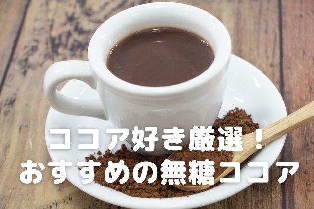 おすすめの無糖ココア・純ココア