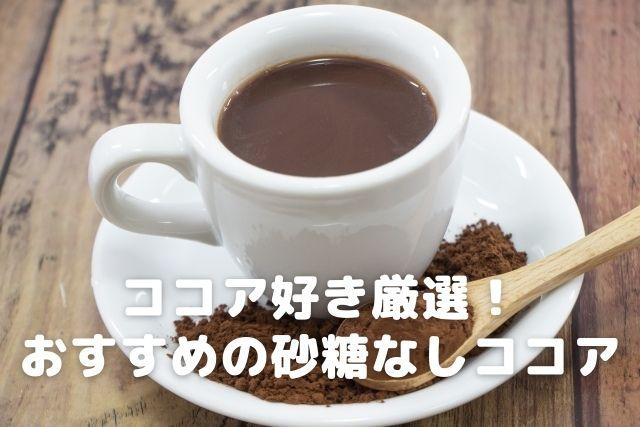 砂糖なしココア|ココア好きおすすめ
